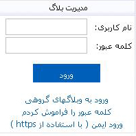 آموزش کامل وبلاگ نویسی در وبلاگ بلاگفا به صورت تصویری و ساده