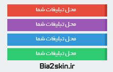 http://bia2skin.ir/theme/abzar/ads/pic.jpg