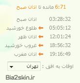 http://bia2skin.ir/theme/abzar/azan/pic.jpg