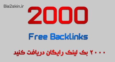 http://bia2skin.ir/theme/abzar/backlink/pic.jpg