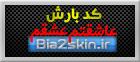 http://bia2skin.ir/theme/abzar/baresheshgham/asheghetam-eshgham.jpg