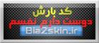 http://bia2skin.ir/theme/abzar/bareshlove/iloveyou.jpg