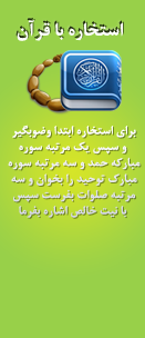 http://bia2skin.ir/theme/abzar/estekhareh/3/bg.png