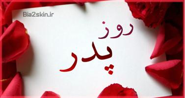 http://bia2skin.ir/theme/payamak/pedar.jpg