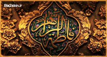 http://bia2skin.ir/theme/payamak/shahadat.jpg