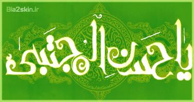 http://bia2skin.ir/theme/payamak/shahadat2.jpg