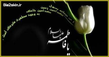 http://bia2skin.ir/theme/payamak/shahadat3.jpg