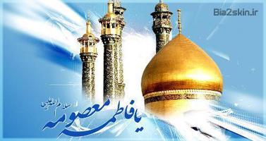 http://bia2skin.ir/theme/payamak/shahadat4.jpg