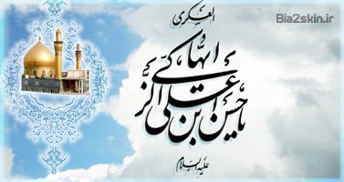 http://bia2skin.ir/theme/payamak/shahadat5.jpg