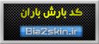 http://bia2skin.ir/userdata/baresh-baran/baran.jpg