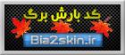 http://bia2skin.ir/userdata/user/0/2/8/barg.jpg