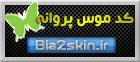 http://bia2skin.ir/userdata/user/27/27008/11/parvaneh.jpg