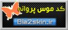 http://bia2skin.ir/userdata/user/27/27008/7/parvaneh.jpg