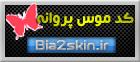 http://bia2skin.ir/userdata/user/27/27008/9/parvaneh.jpg