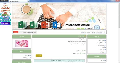 قالب وبلاگ مایکروسافت آفیس