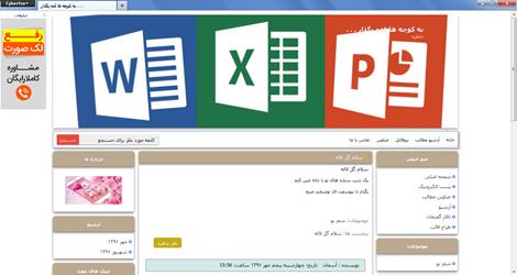 قالب وبلاگ مایکروسافت office
