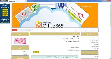 قالب وبلاگ ماکروسافت آفیس ۳۶۵
