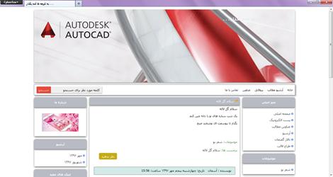 قالب وبلاگ autodesk