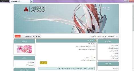 قالب وبلاگ autocad