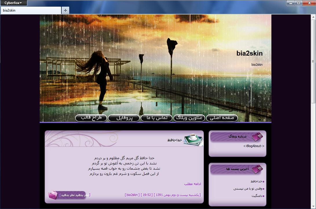 قالب وبلاگ دو ستونه دختر تنها زیر باران