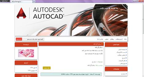 قالب autocad وبلاگ