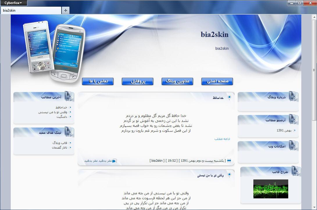 قالب وبلاگ سه ستونه موبایل