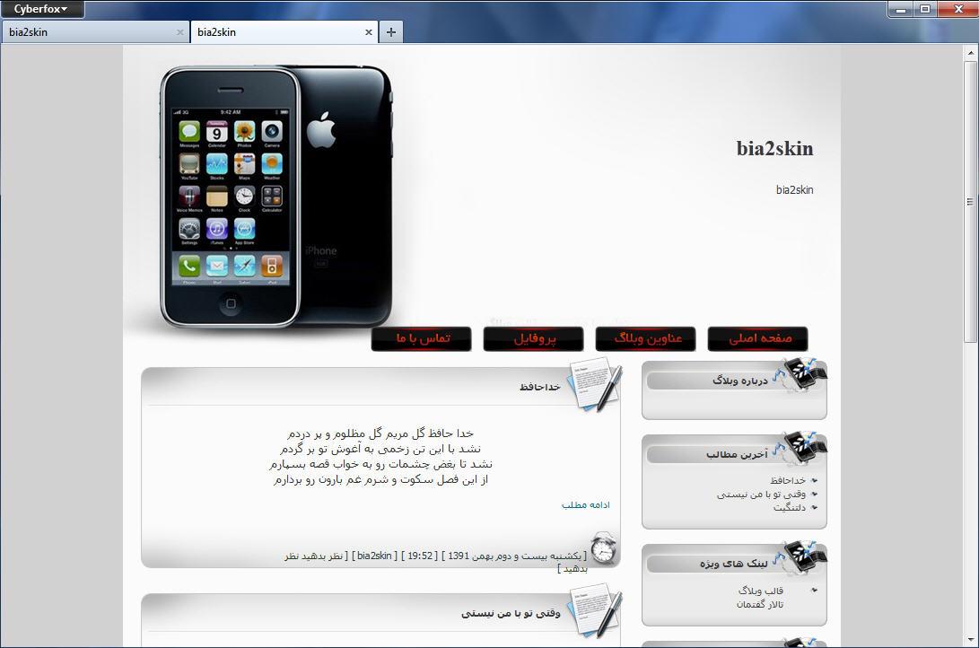 قالب وبلاگ سه ستونه موبایل اپل