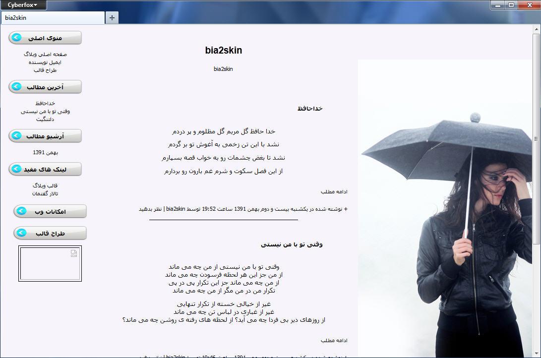 قالب وبلاگ دو ستونه دختر تنها زیر چتر