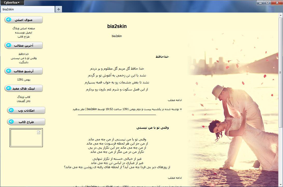 قالب وبلاگ دو ستونه عاشقانه عروس و داماد