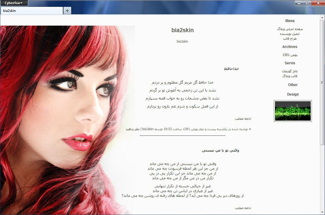 قالب وبلاگ دو ستونه دخترانه مو قرمز زیبا