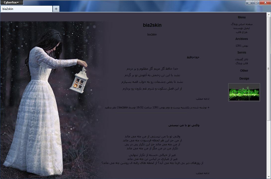 قالب وبلاگ دو ستونه دختر تنها در جنگل