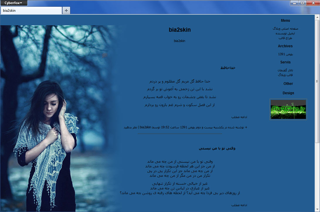 قالب وبلاگ تنهایی دختر برای وبلاگ