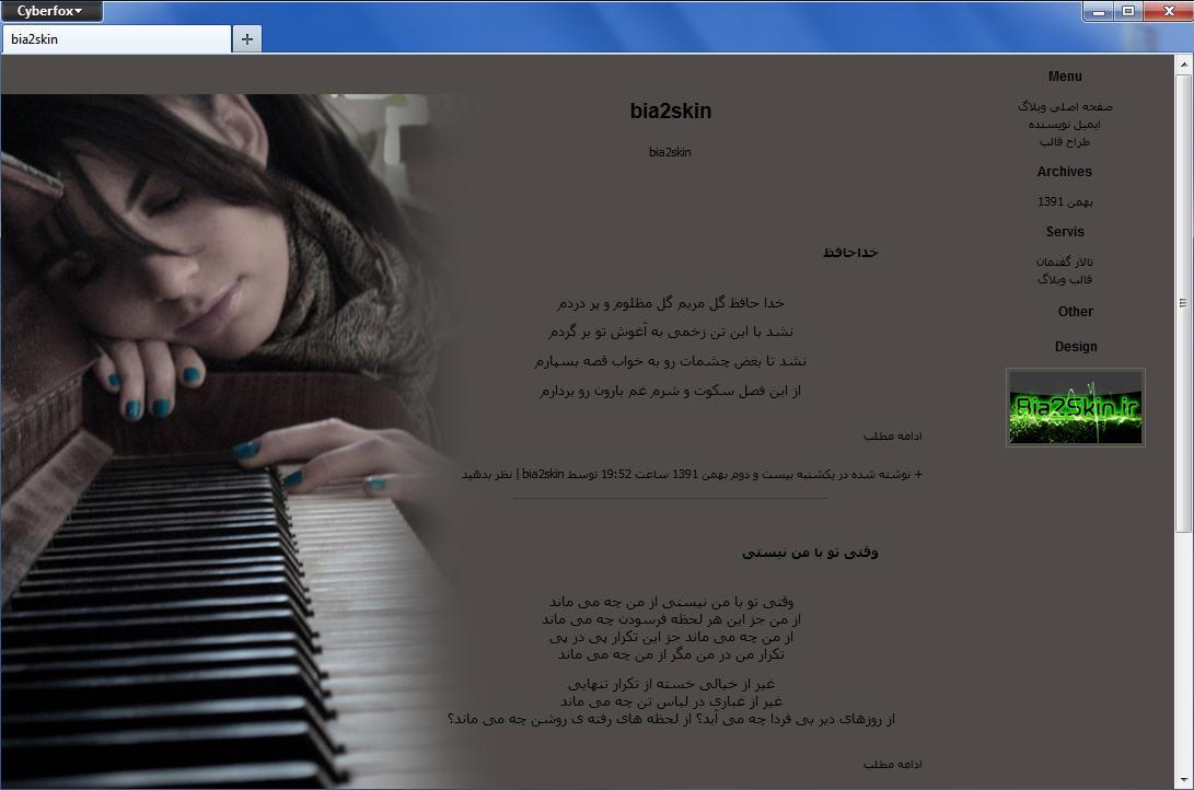 قالب وبلاگ دو ستونه دختر پیانیست