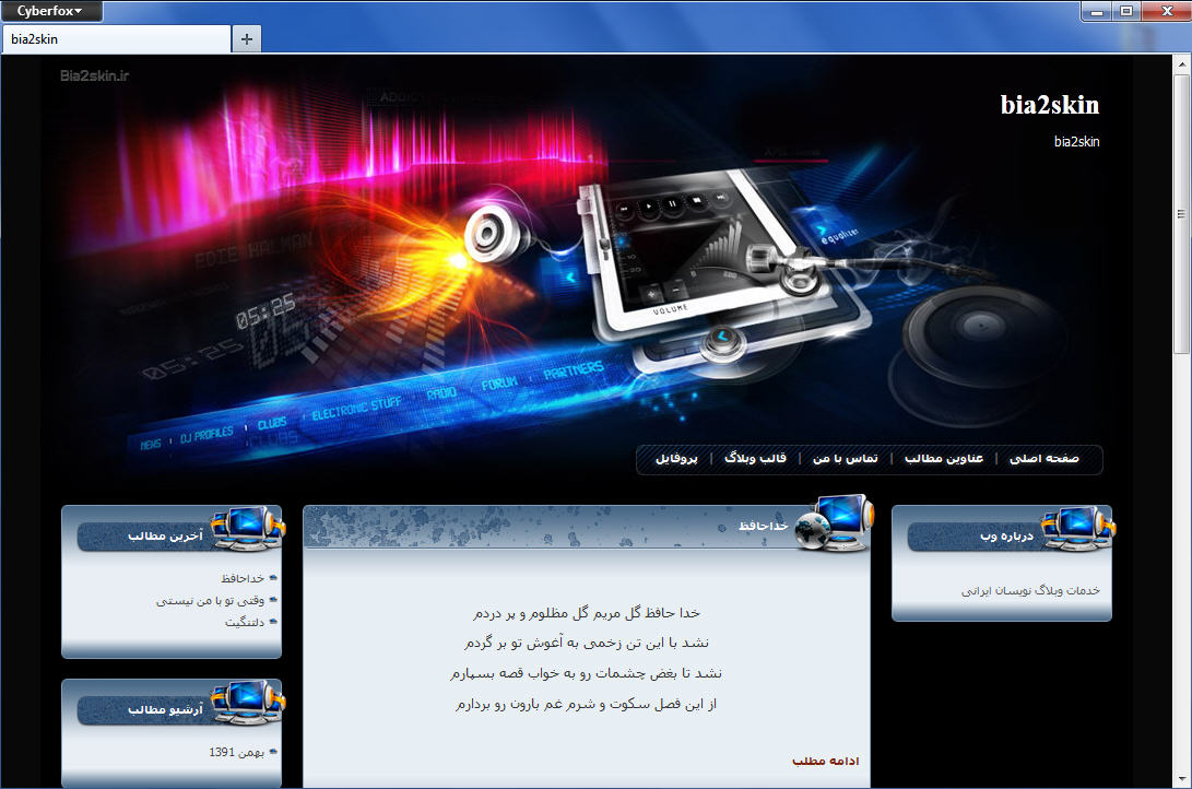 قالب وبلاگ تبلت و کامپیوتر