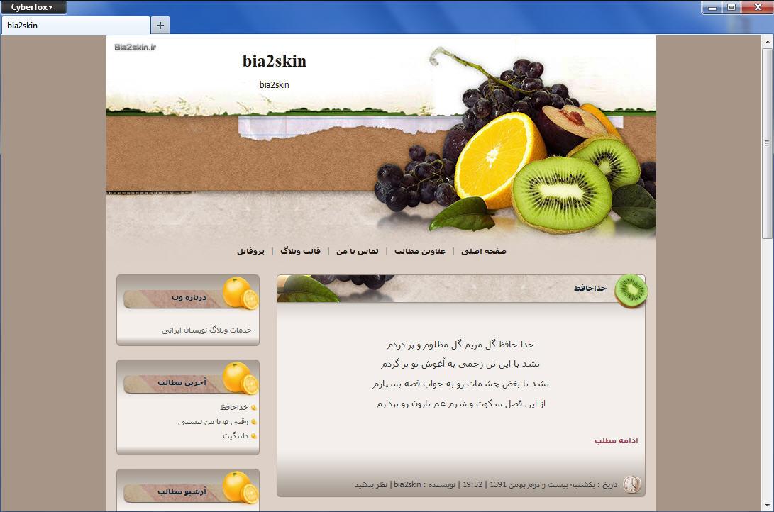 قالب وبلاگ میوه ای