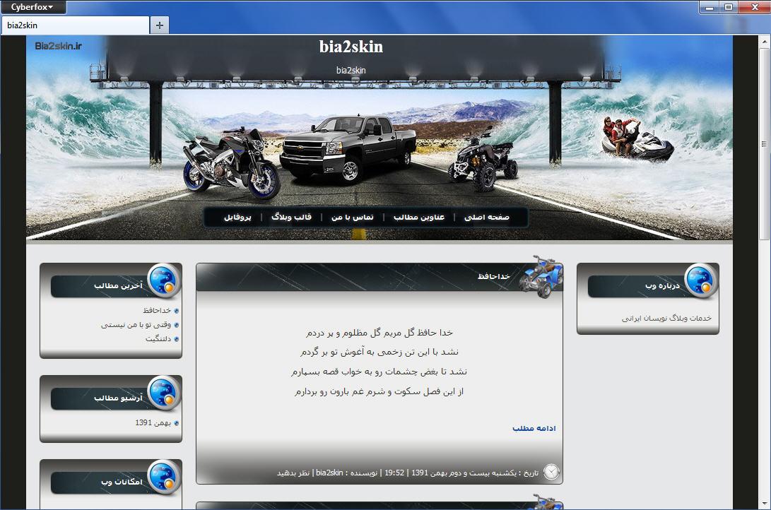 قالب وبلاگ موتور و ماشین