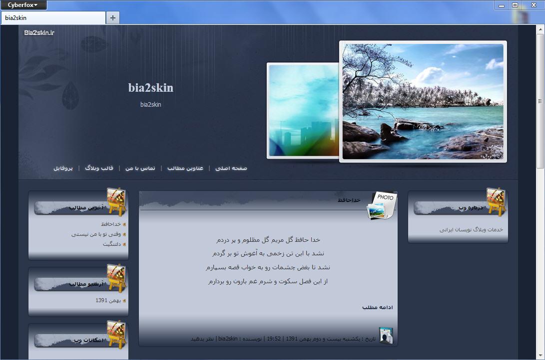 قالب طبیعت زیبا برای وبلاگ
