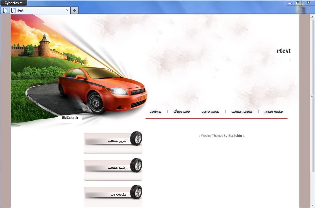 قالب وبلاگ برای ماشین