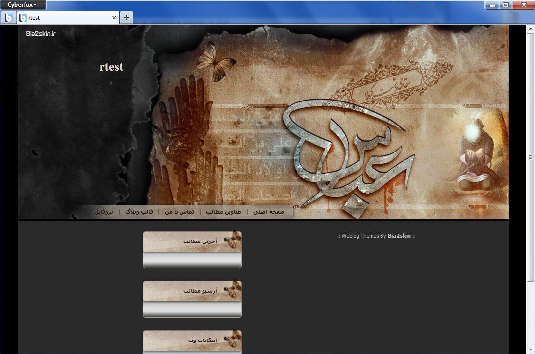 قالب وبلاگ سه ستونه حضرت ابوالفضل