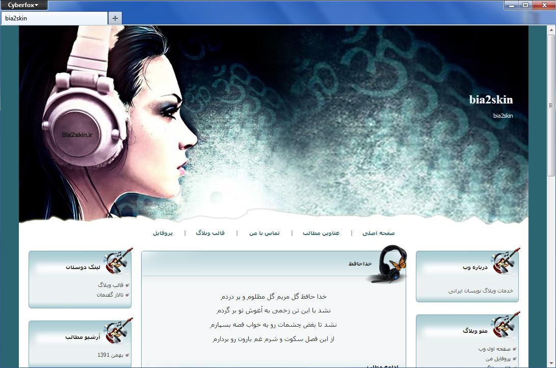قالب وبلاگ جدید موزیک