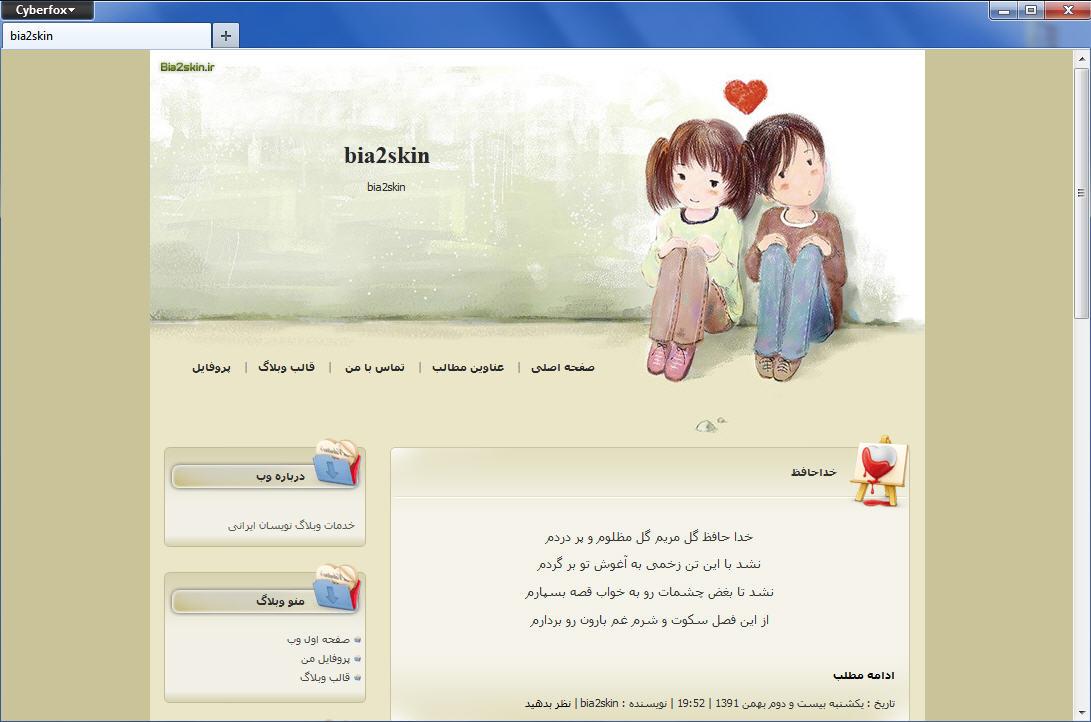 قالب وبلاگ فانتزی و عاشقانه
