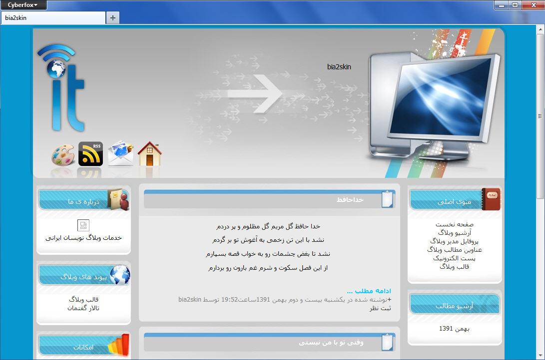 قالب وبلاگ بلاگفا در مورد کامپیوتر