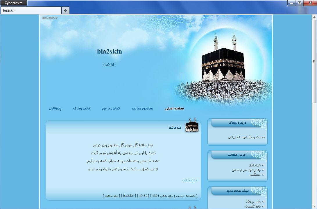 قالب وبلاگ خانه خدا