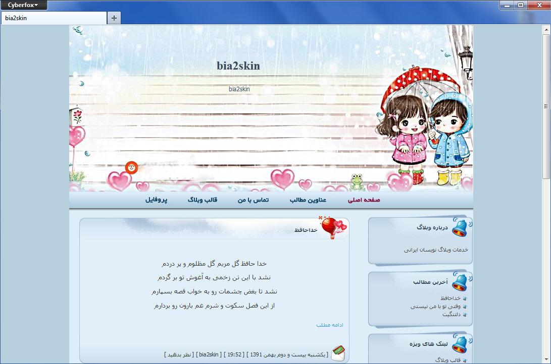 قالب وبلاگ گرافیکی عاشقانه
