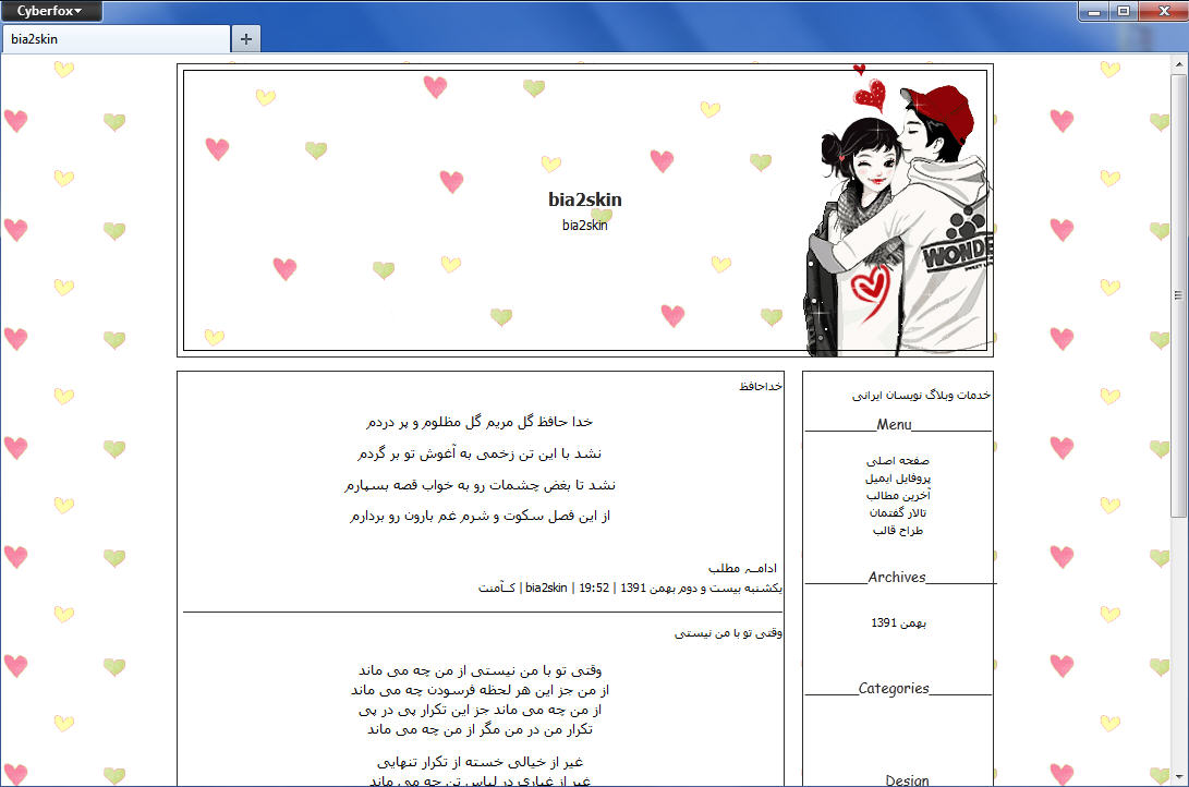 قالب وبلاگ بلاگفا عشقولانه
