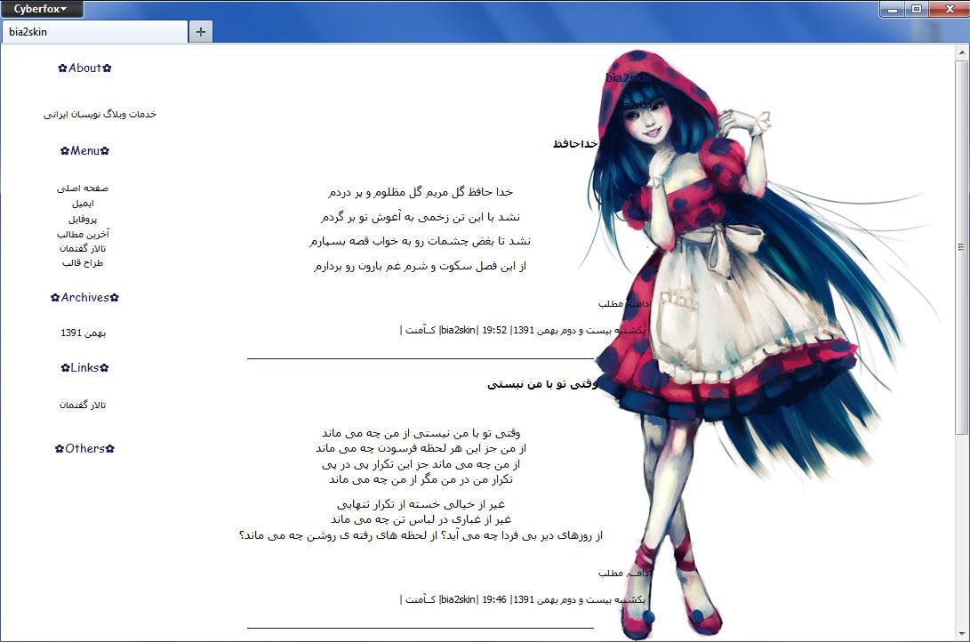قالب دخترانه فانتزی برای وبلاگ
