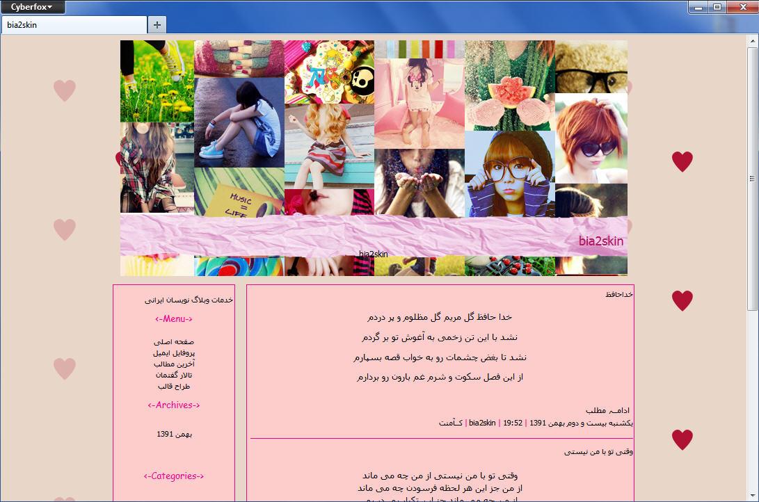 قالب وبلاگ دخترانه صورتی برای بلاگفا