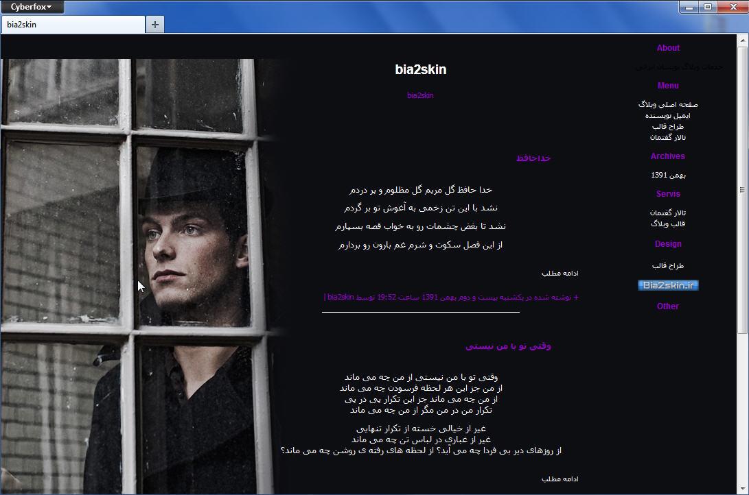 قالب وبلاگ پسرونه مشکی