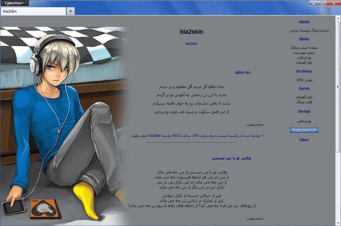 قالب وبلاگ پسرونه گرافیکی