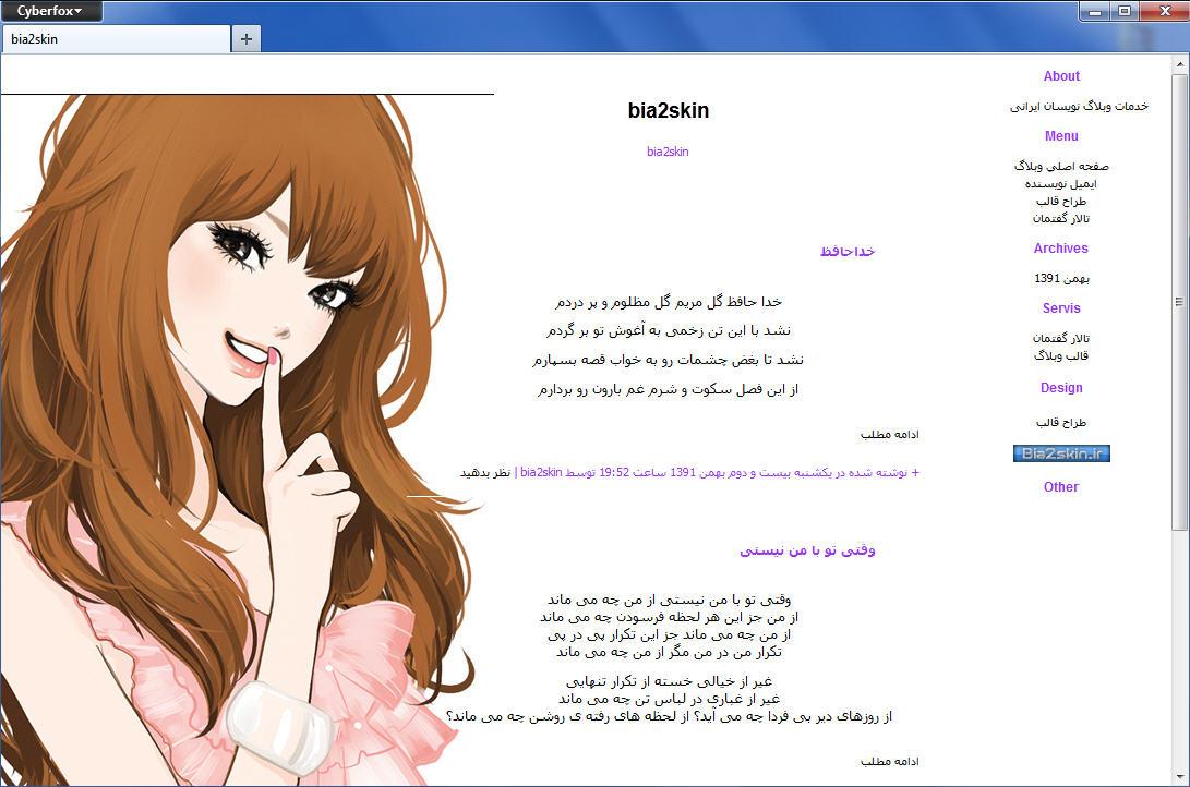 قالب دخترانه بلاگفا